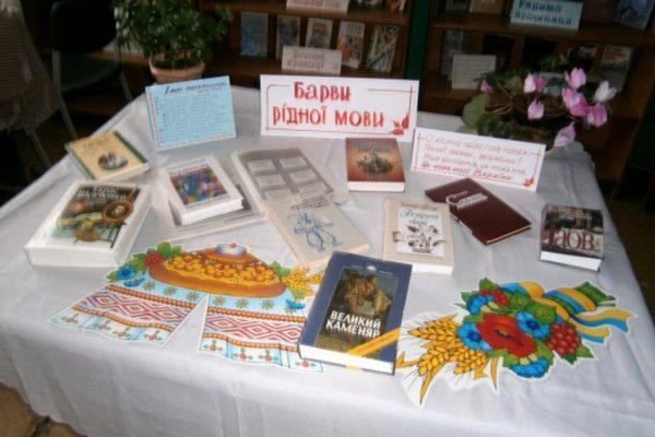 До міжнародного дня Рідної мови