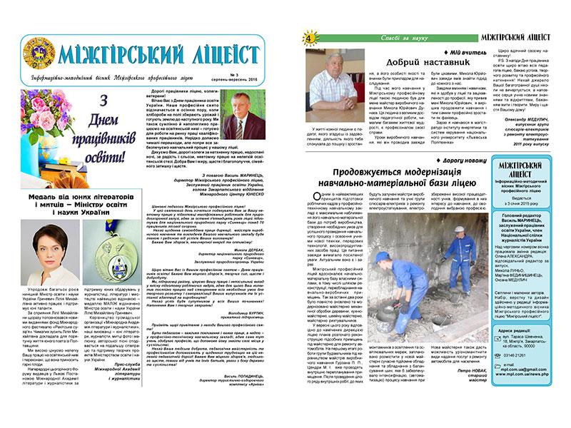 Вийшов третій номер друкованого видання ліцею «Міжгірський ліцеїст»