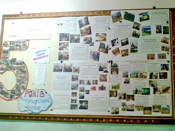 Інформаційне табло «Музеї Закарпаття, які варто відвідати»