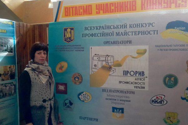 Ліцей став фіналістом всеукраїнського конкурсу професійної майстерності «Прорив легкої промисловості»