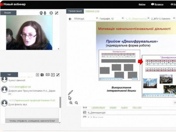 Викладач ліцею взяла участь у обласному вебінарі викладачів географії ПТНЗ області
