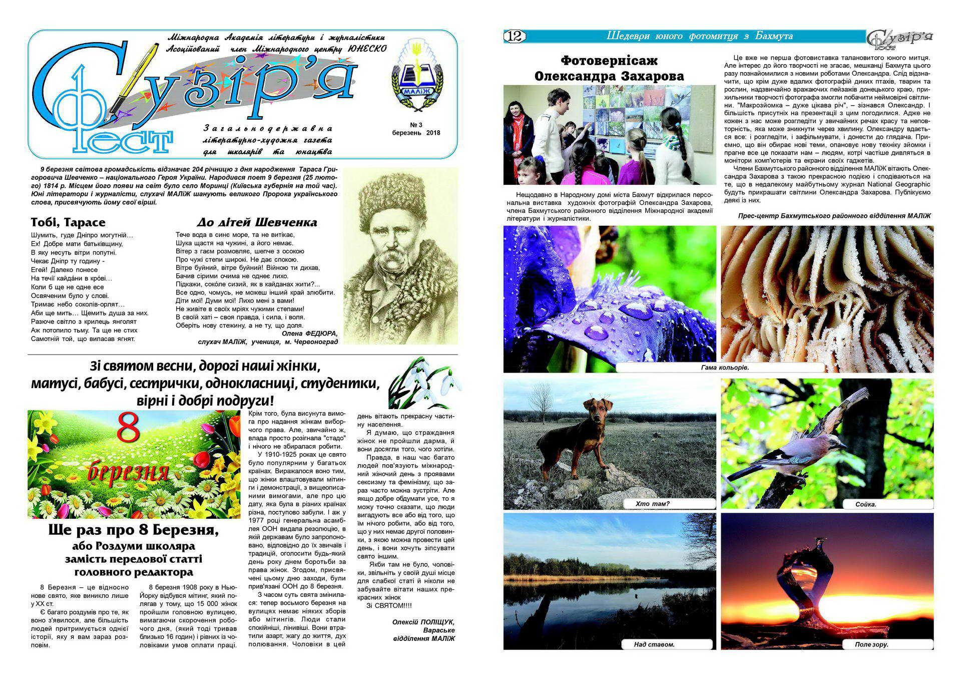 Журнал-газета «Сузір'я» № 3 березень 2018 року