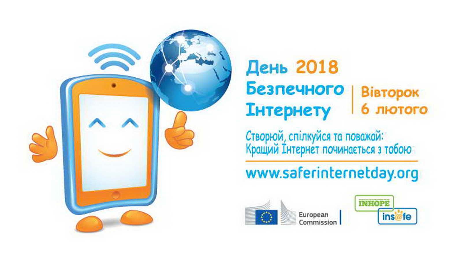 Особиста безпека в Інтернеті