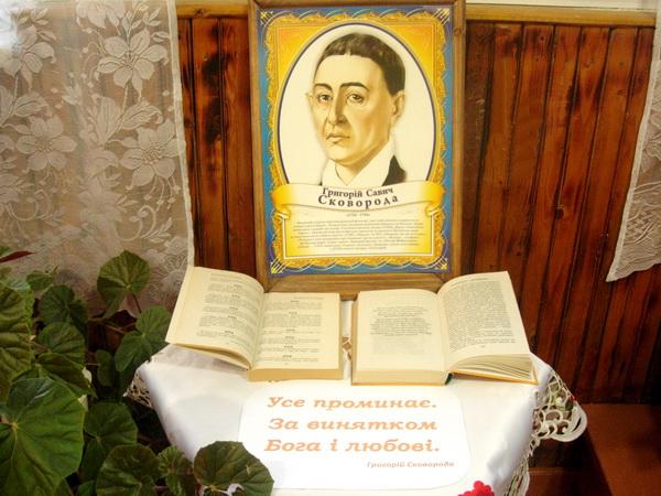 290-та річниця з дня народження Григорія Сковороди
