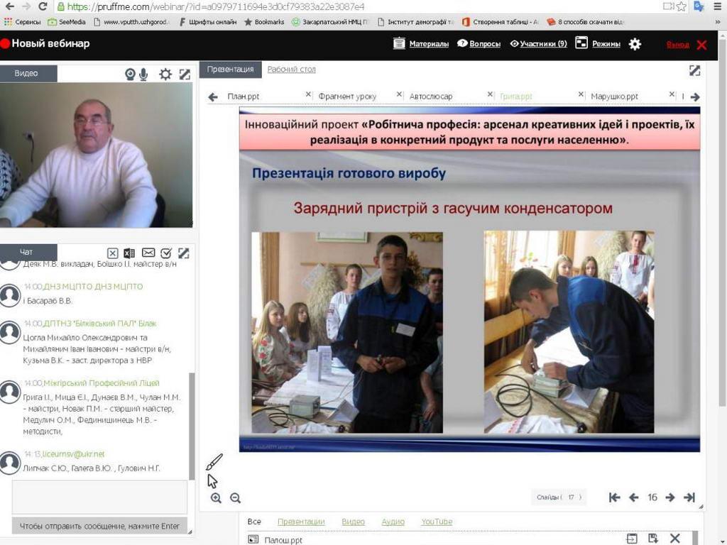 Онлайн засідання обласної методичної секції педагогічних працівників слюсарних професій