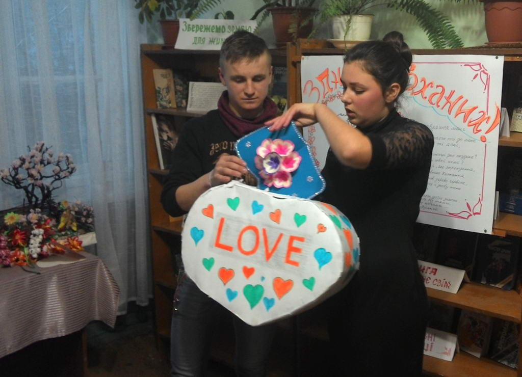 Розважальний вечір на День Валентина
