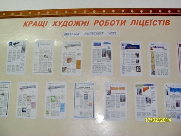 Пройшла виставка учнівських газет