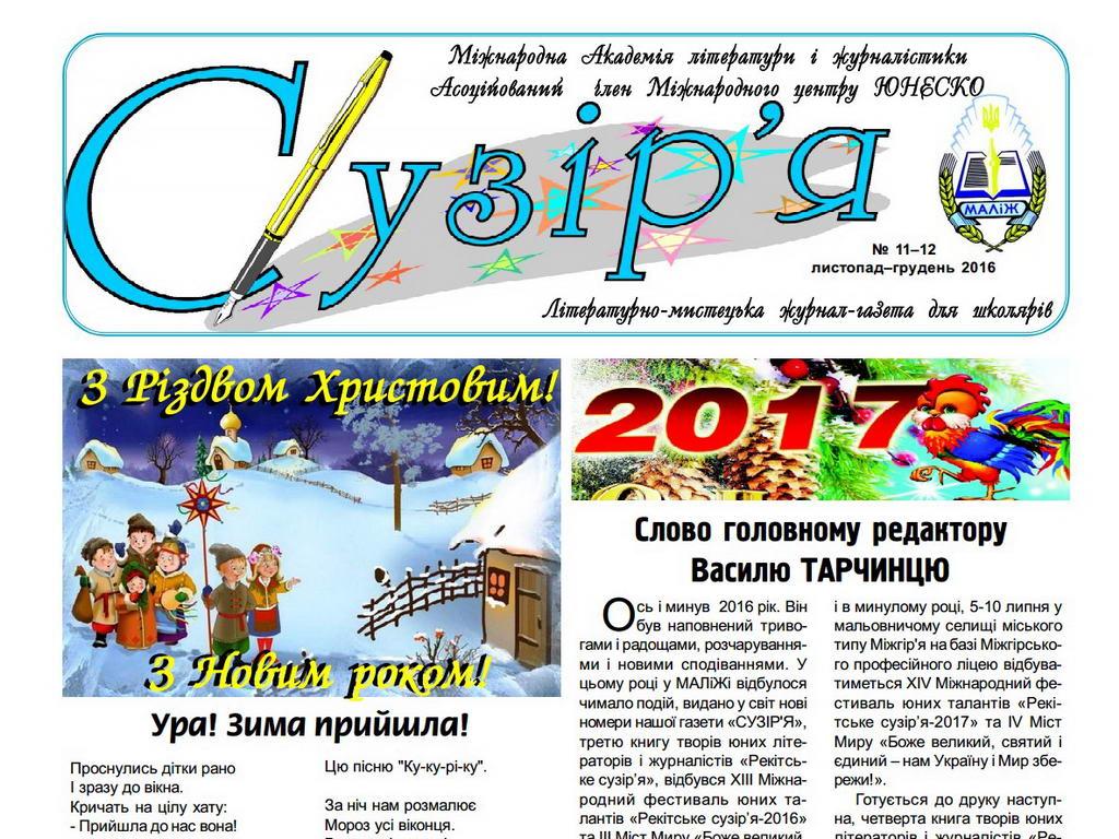 Журнал-газета «Сузір'я» № 11-12 листопад-грудень 2016 року