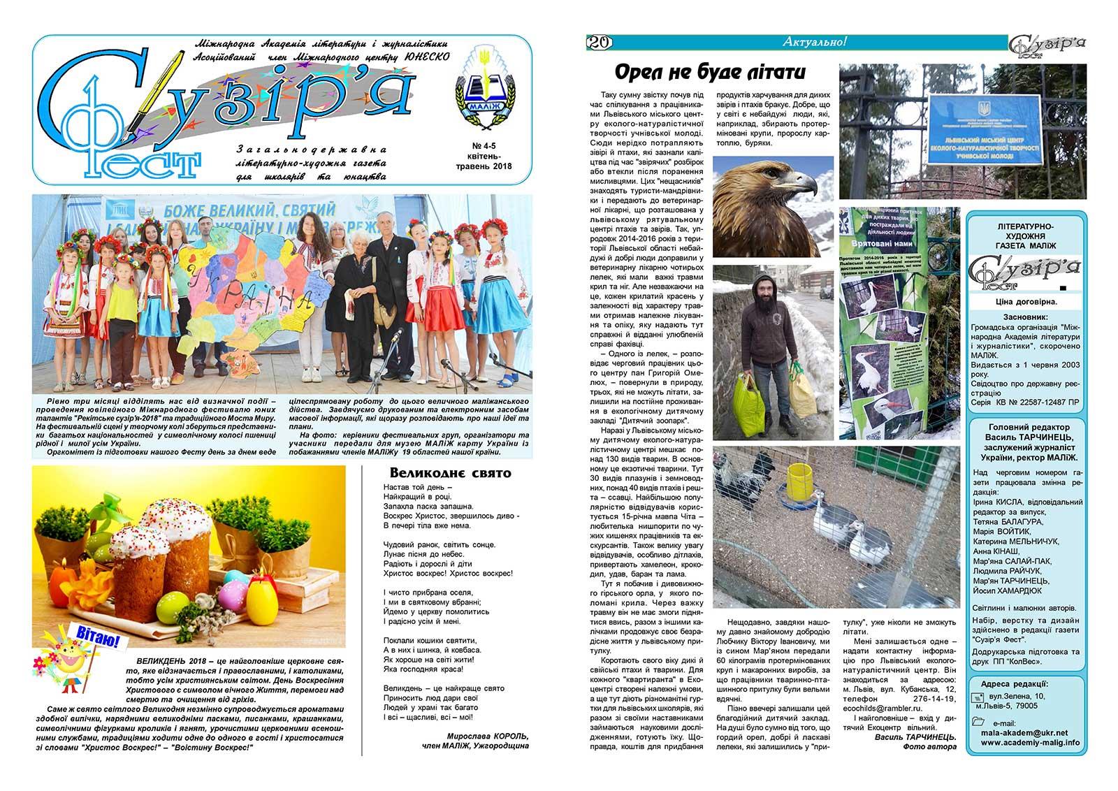 Журнал-газета «Сузір'я» № 4 квітень-травень 2018 року