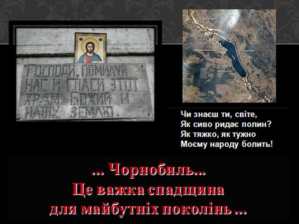 Творчий конкурс на тему «Чорнобиль – відлуння минулого»
