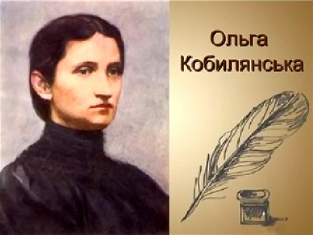 Ольга Кобилянська. Життя і творчість письменниці. Тематика творчості