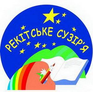 Програма ХIII Міжнародного фестивалю-конкурсу юних поетів і прозаїків, журналістів, митців фото і малюнку
