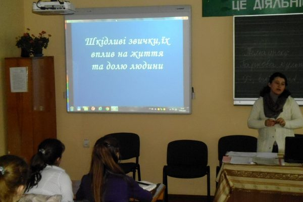 Запобігання тютюнопаління та наркоманії серед учнівської молоді