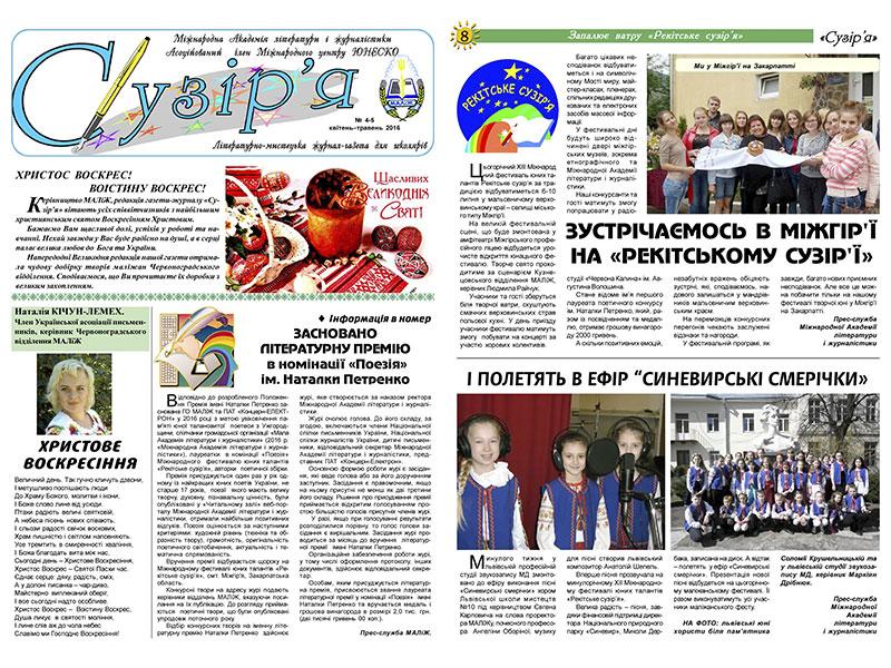 Журнал-газета «Сузір'я» № 4-5 /квітень-травень 2016 р./