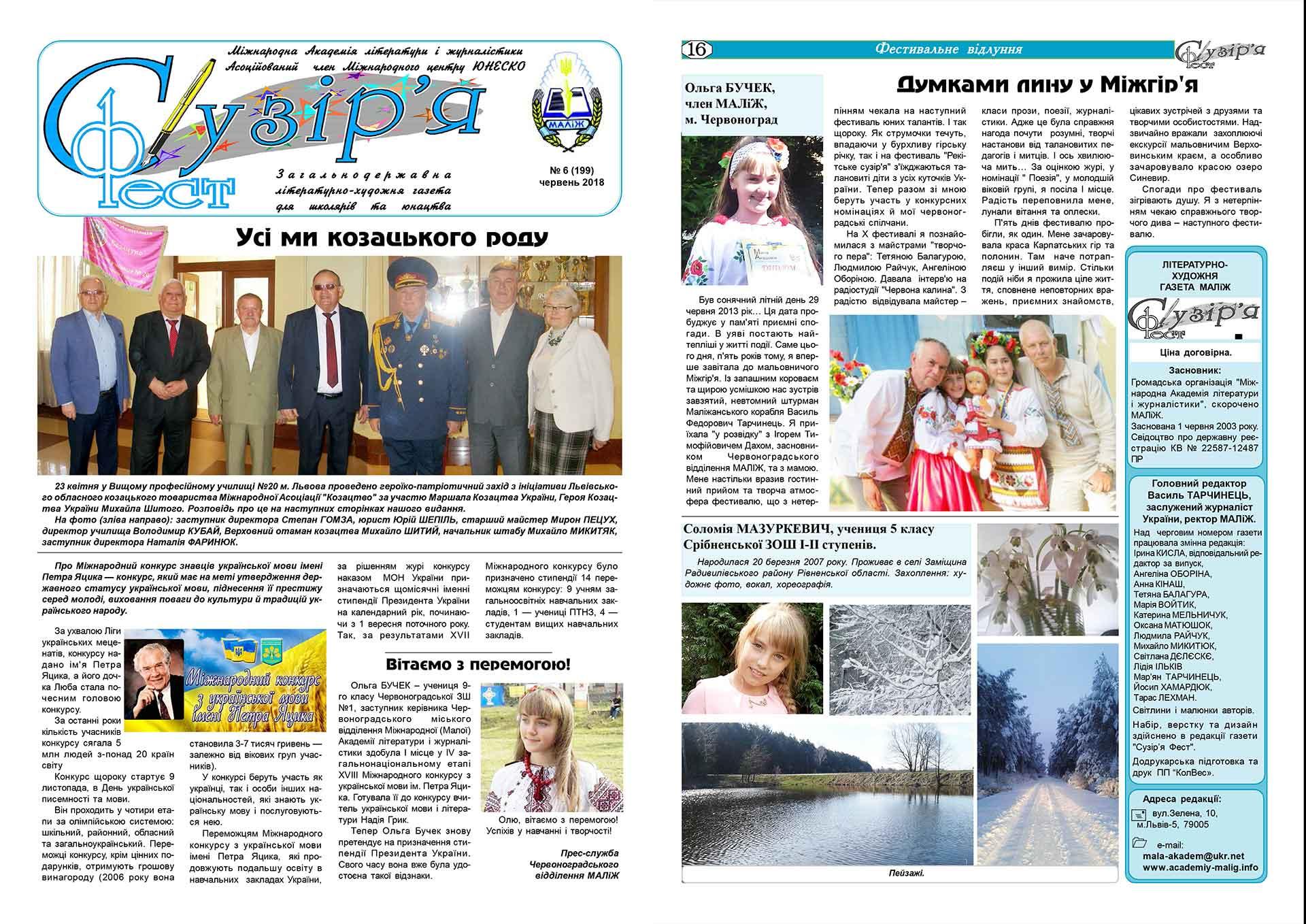 Журнал-газета «Сузір'я» № 6 червень 2018 року