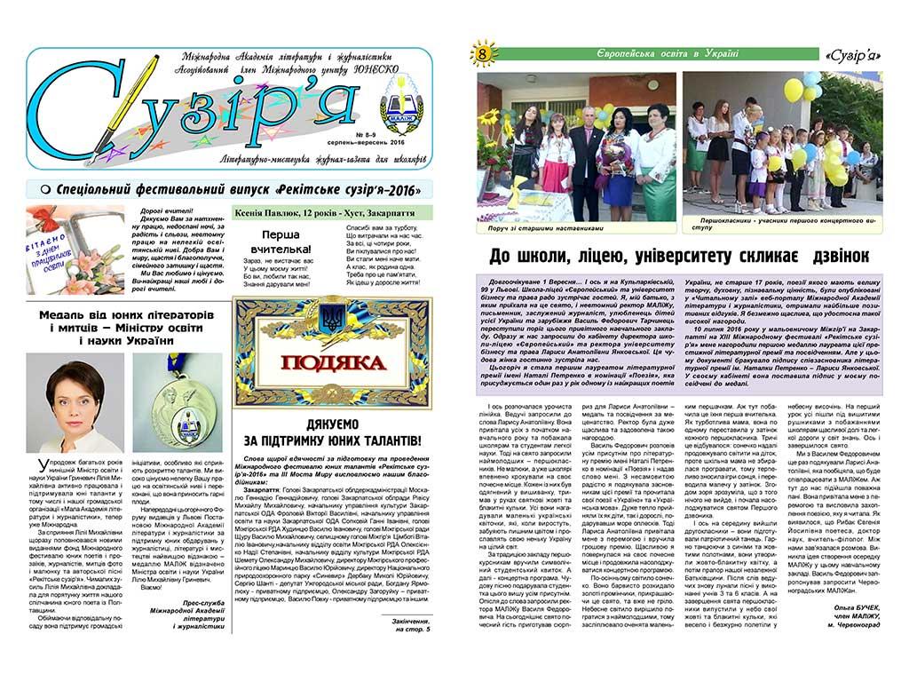 Журнал-газета «Сузір'я» №8-9, серпень-вересень 2016 р.
