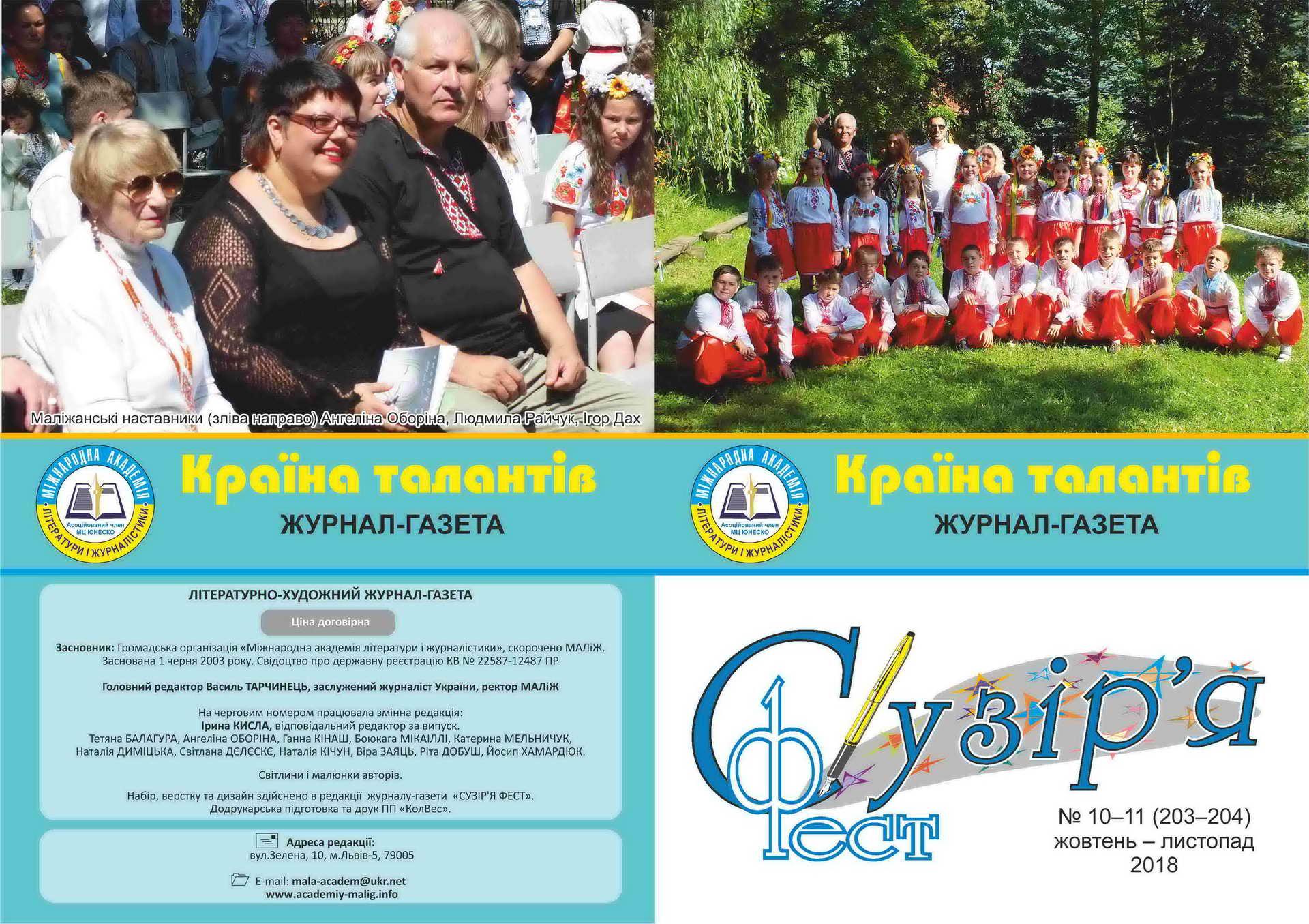 Журнал-газета «Сузір'я Фест» № 10-11 жовтень-листопад 2018 рок