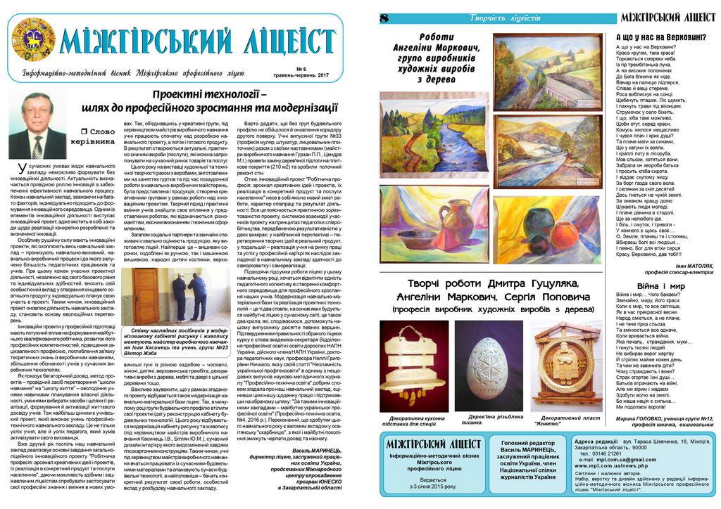 Міжгірський ліцеїст №6(05-06.2017р)