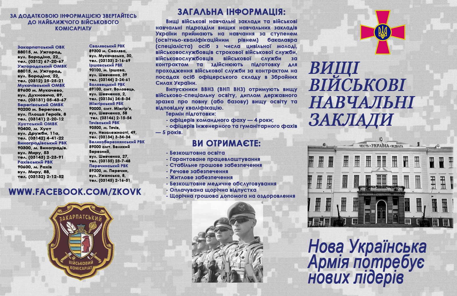 Вищі військові навчальні заклади