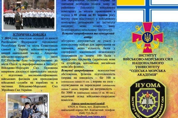 Інститут військово-морських сил Національного Унівеситету «Одеська морська академія» запрошує на навчання