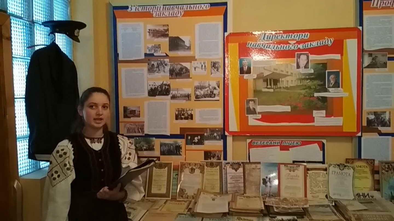 Музей історії ліцею та МАЛіЖу