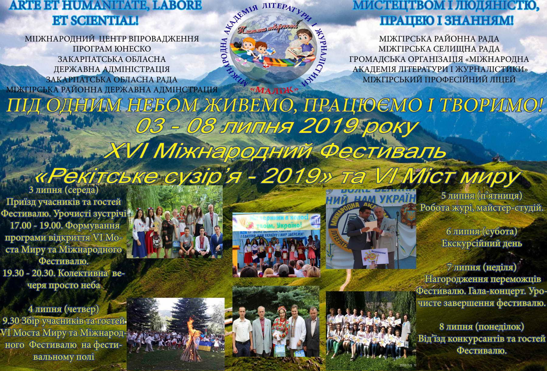 Міжнародний фестиваль Рекітське сузір'я – 2019 та VI Міст миру