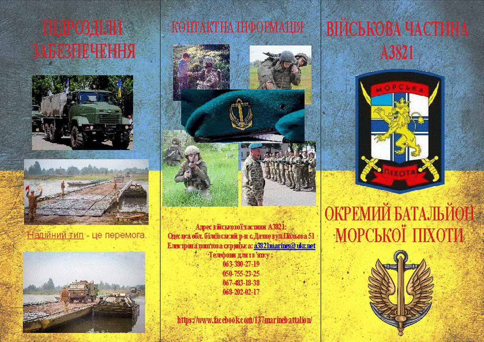 Окремий батальйон морської піхоти