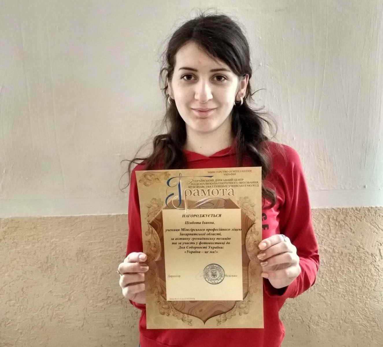 Учениця ліцею була нагороджена грамотою
