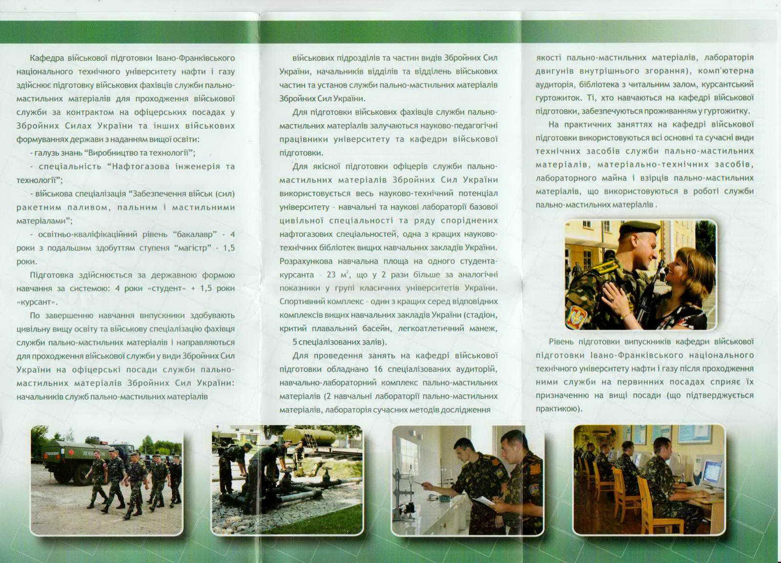 підготовка військових фахівців служби пально-мастильних матеріалів для проходження військової служби за контрактом на офіцерських посадах