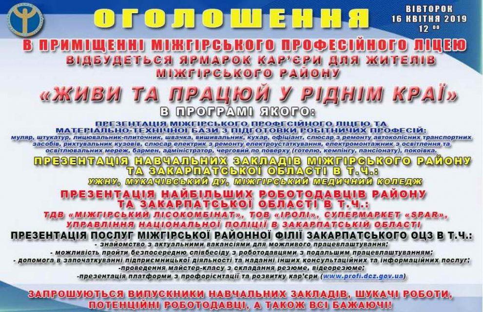 Ярмарок кар'єри для жителів Міжгірського району «Живи та працюй у ріднім краї»
