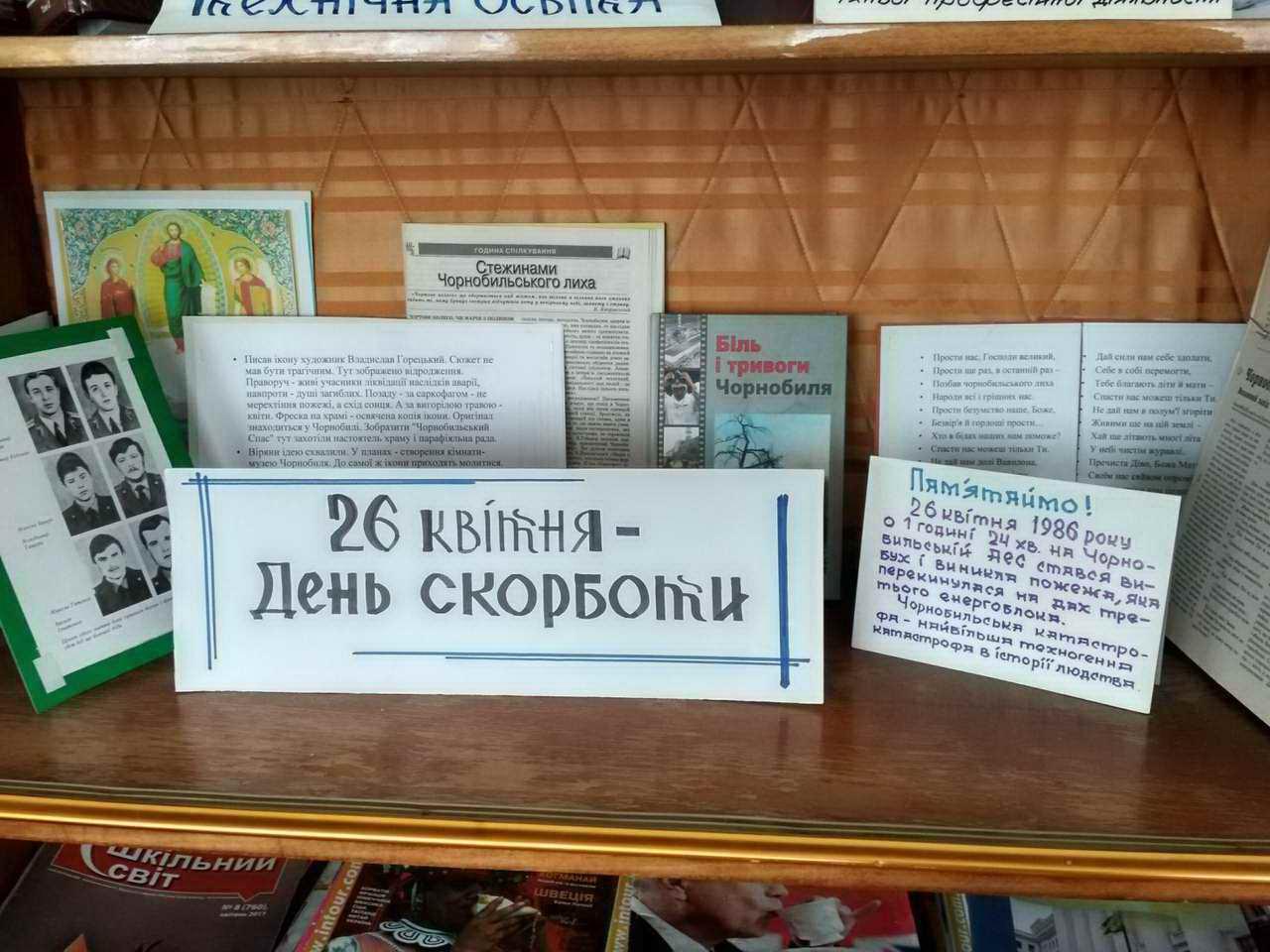 До 33-ї річниці з дня аварії на Чорнобильській атомній електростанції