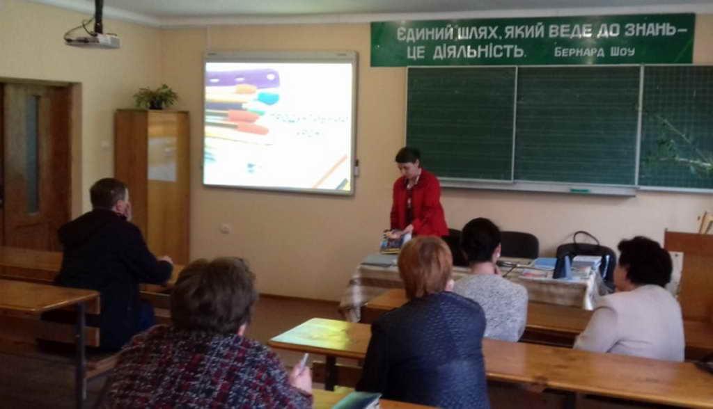 Семінар на тему «Продуктивне навчання – сучасна педагогічна технологія пізнавальної діяльності учнів»