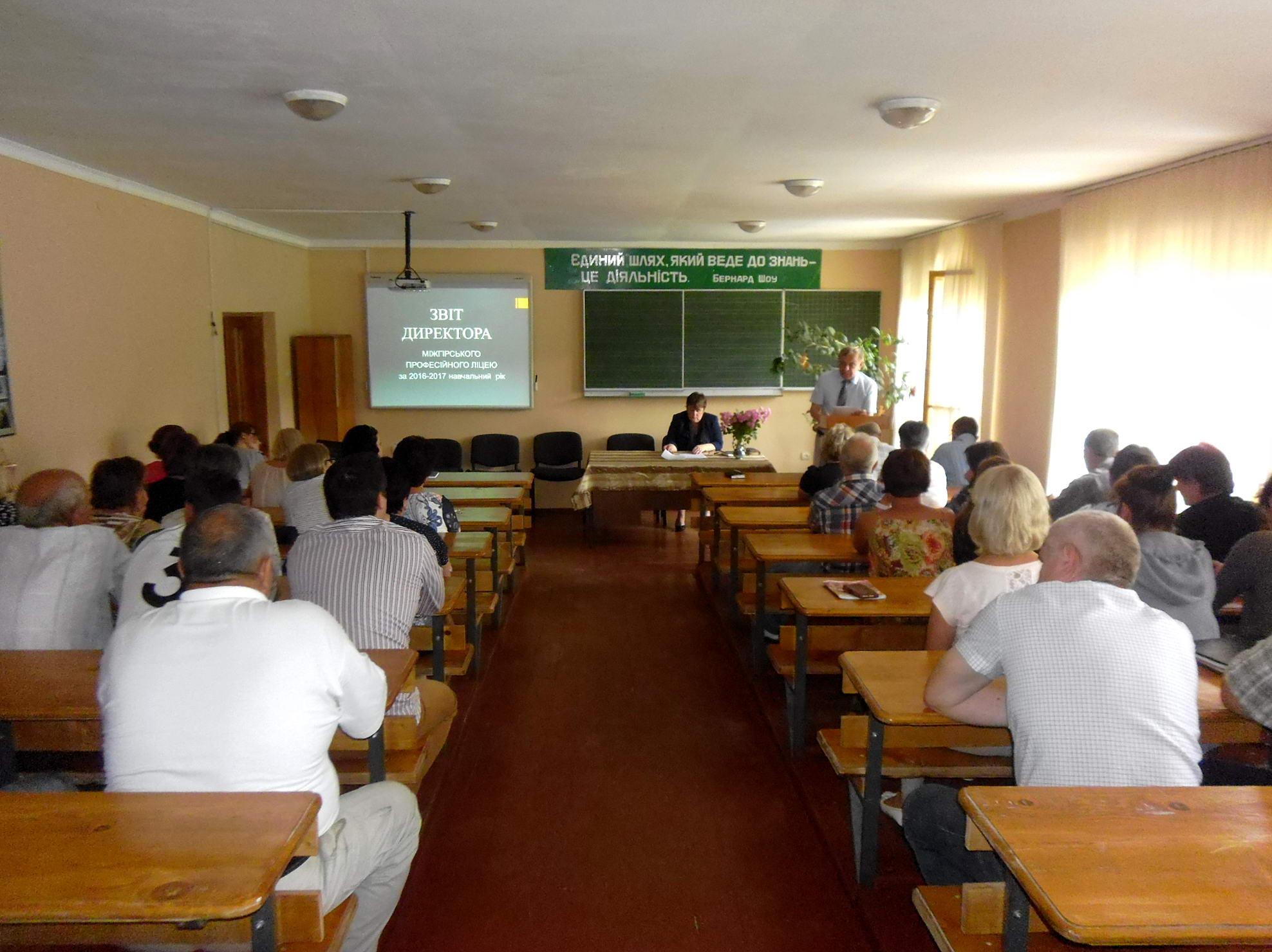 На зборах трудового колективу заслухано та обговорено звіт директора ліцею Маринця В.Ю.