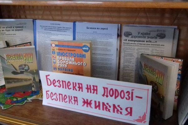 Тиждень безпеки дорожнього руху в ліцеї: виставка літератури з профілактики дорожньо-транспортного травматизму
