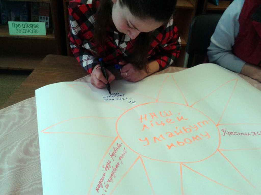 Яким я хочу бачити свій навчальний заклад? –ідеї учасників «круглого столу»