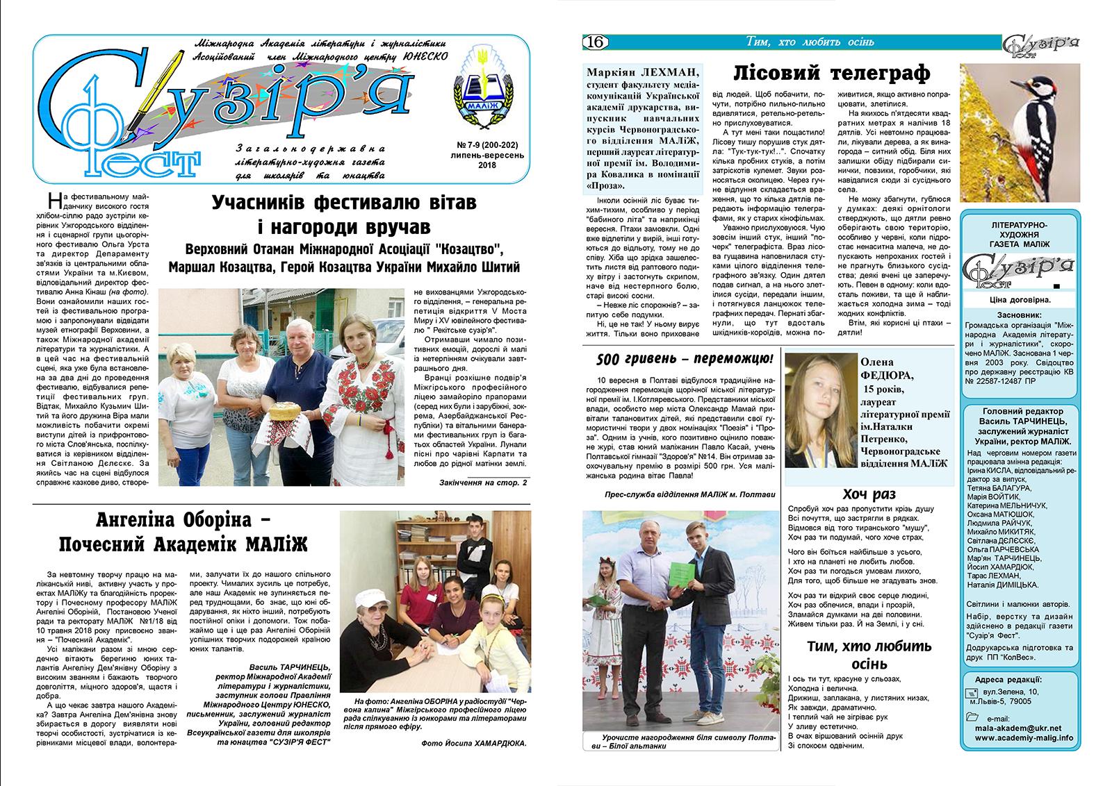 Журнал-газета «Сузір'я» № 7-9 липень-вересень 2018 року