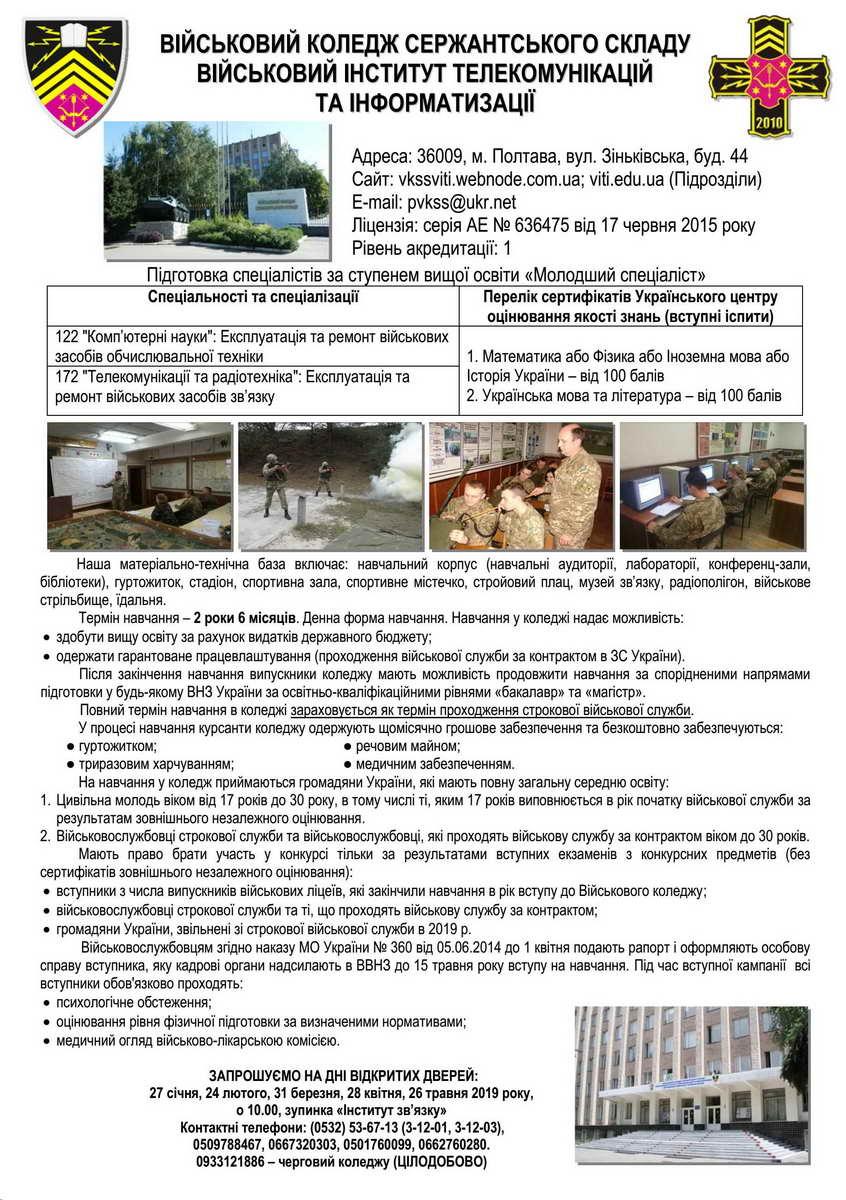 Військовий коледж сержантського складу військовий інститут телеко-мунікацій та інформатизації Підготовка спеціалістів за ступенем вищої освіти «Молодший спеціаліст»