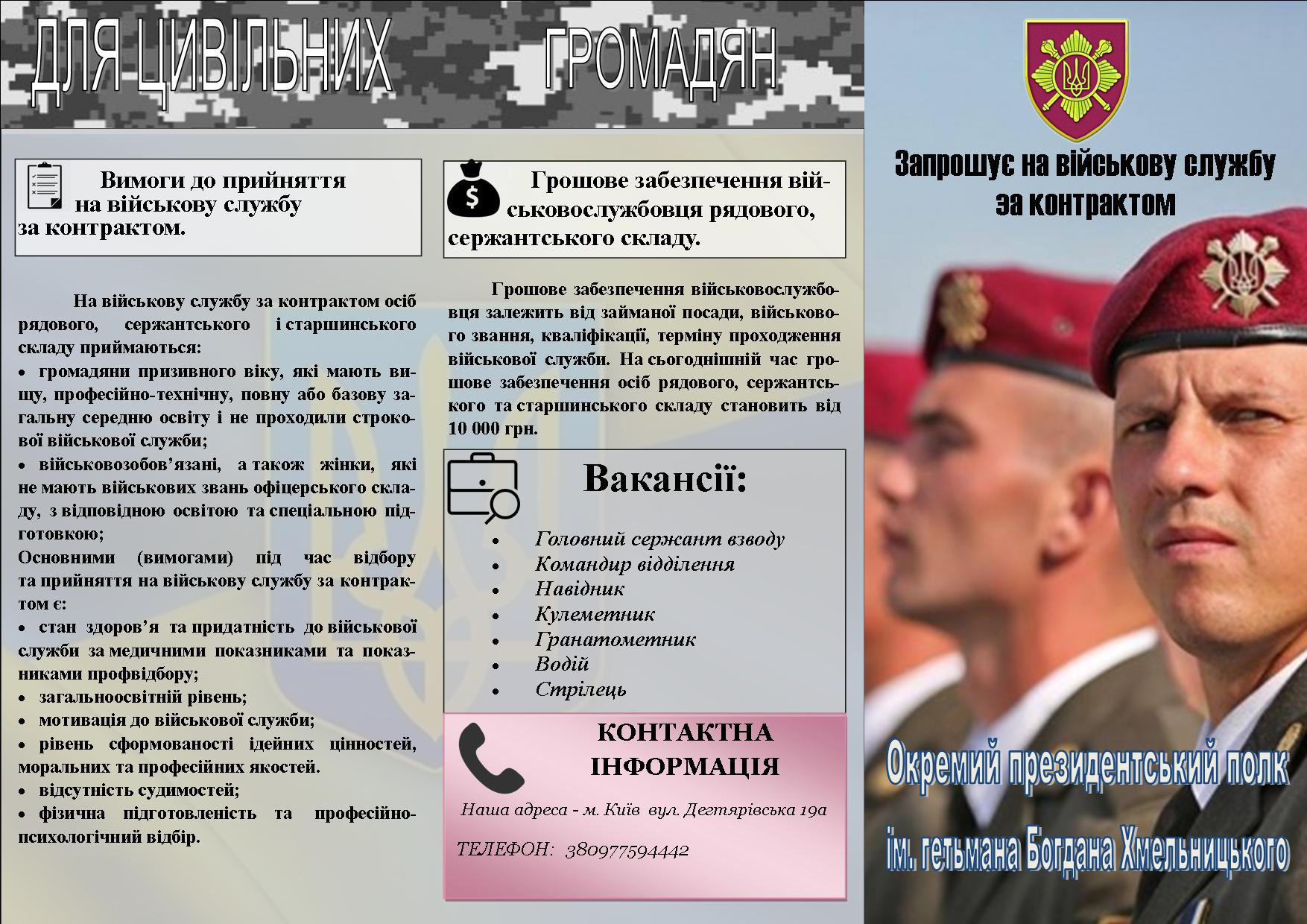 Запрошує на військову службу за контрактом окремий президенський полк ім. гетьмана Богдана Хмельницького