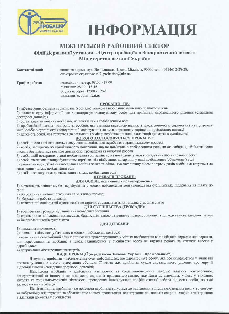 Міжгірський районний сектор філії Центру пробації в Закарпатській області інформує