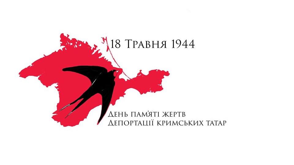 Вшанування пам'яті жертв геноциду кримськотатарського народу у 1944 році