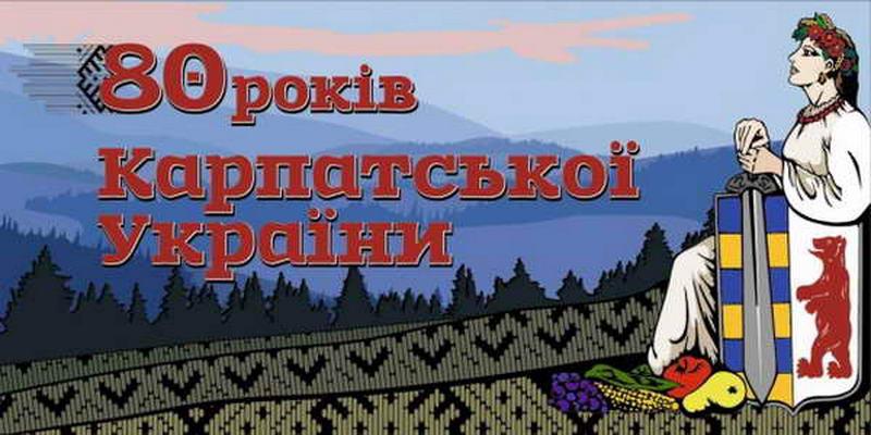 Відзначення 80-річчя проголошення Карпатської України