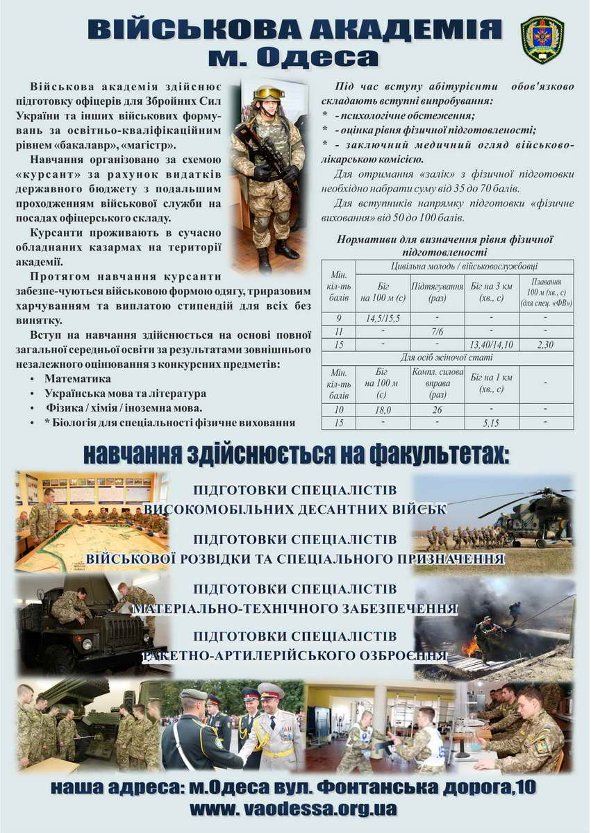 Військова академія (м. Одеса) оголошує прийом на підготовку фахівців